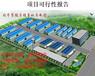 垫江县写商业计划书-融资计划书编制公司