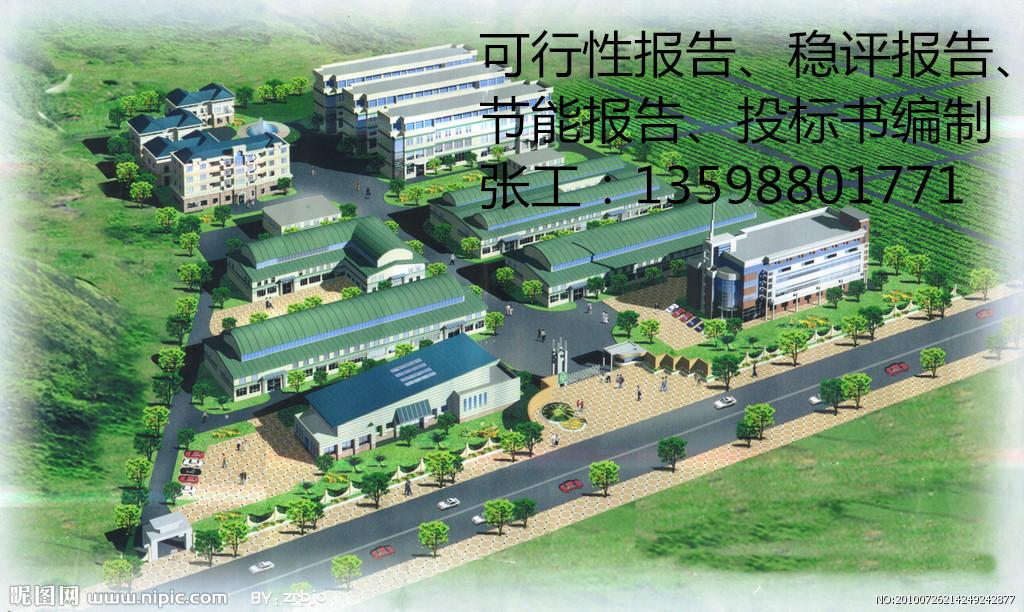 莒南县推荐做可行性报告专业附资质盖章