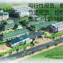 莒南县做可行性报告-可研报告-可行分析图片