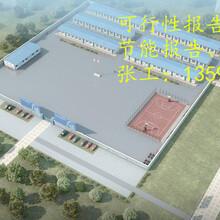 莒南县推荐做可行性报告专业附资质盖章图片