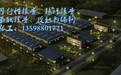 卢氏县写商业计划书-融资计划书编制公司