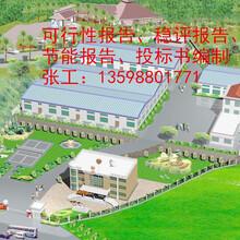 阜新县写商业计划书-融资计划书编制公司图片