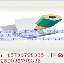 思南县加急做标书的公司图片