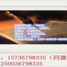 长泰县加急做标书的公司图片