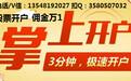 黑河孙吴县300万资金股票账户投资,行业最低,最牛的,佣金万一(含规)