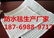 南平防水毯生产厂家