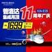 普洛達11周年廠慶超級勁爆一廚一衛8平米1699元
