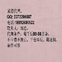 黄金白银代理招商(直属加盟)