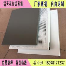 鋁蜂窩板廠家10mm鋁蜂窩板仿木紋鋁蜂窩板圖片