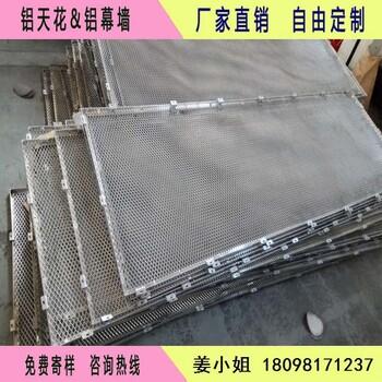 金属铝网板厂家