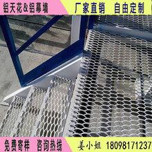 集成吊顶网板菱形金属网铝网板厂家定制金属扩张网图片