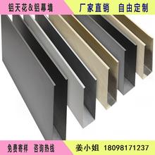 铝方通厂家直销U型4D仿木纹铝方通型材铝方管天花吊顶铝方通图片