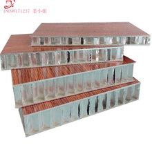 铝蜂窝板晟铝定制仿木纹铝蜂窝板石材复合板装饰材料图片