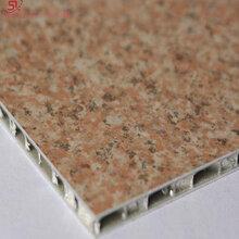 蜂窝板铝制蜂窝铝板12mm仿大理石蜂窝板卫生间隔断装饰材料图片