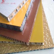 铝合金复合板厂家定制铝蜂窝板仿木纹蜂窝铝板方形包柱铝蜂窝板装饰图片