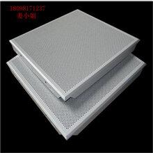 集成吊顶铝扣板600600工程板对角穿孔铝扣板吊顶装饰材料图片