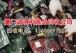 厦门回收电子废料