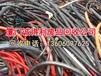 龙海废旧电缆回收