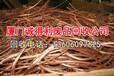 漳州港电缆线收购