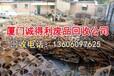 漳州港回收电子料
