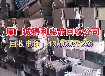 漳州港回收废旧塑料