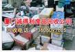 漳州港回收废品公司