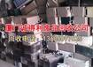 漳州港废铁加工