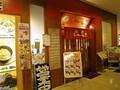 日式拉面加盟加盟一般多少钱图片