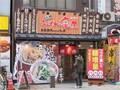 日式拉面加盟店图片