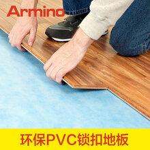 Armino亚米诺锁扣地板pvc塑料地板