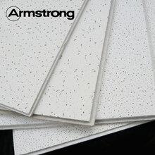 阿姆斯壮Armstrong雅丽RH90矿棉板