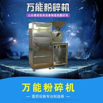 小型万能粉碎机中药打粉机中药研磨机厂家直供价格优惠