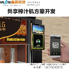 共享榨汁机方案共享榨汁机软硬件方案开发自动贩卖机主板开发