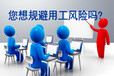 广州完全劳务外包、广州岗位外包、劳动派遣、人力资源外包公司