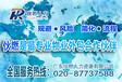 广州人事管理外包广州物流源外包公司广州人力资源外包