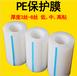 透明PE保护膜5c不锈钢保护膜灰尘膜手机粘除尘膜加工定做低价批发
