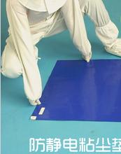 东莞尼的厂家直销脚踏粘尘垫2645寸66112cm30层粘尘地板胶除尘垫