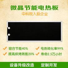中科智恒远红外节能电热板,备受工业设备商青睐