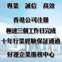 深圳好运企业服务中心高效办理香港公司注册无隐形收费
