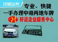 免费提供粤港车牌专业咨询服务,专业办理粤港两地车牌图片