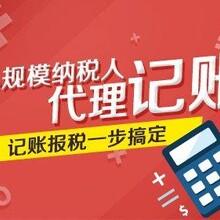 深圳代理记账/注册做账/小规模做账/一般纳税人做账