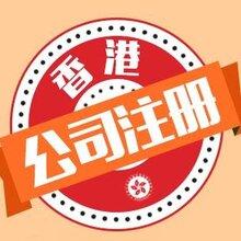 专业办理香港公司注册SCR控制人登记备案挂水牌香港公司年审香港离岸账户