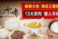 丹东包子店加盟,巃汁味排骨大包技术培训