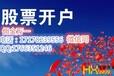 西宁炒股开户佣金最低是多少?最低佣金万1,两融利息6.5