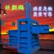 云南臨滄易拉罐壓扁機價格油漆桶壓包機廠家塑料瓶打包機報價