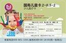 中國人壽兒童疾病住院報銷區域代理商圖片