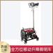 SFW6110全方位自動泛光工作燈移動照明車移動照明升降工作燈