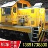 GK1C内燃机车工矿机车大型铁路工程车出售