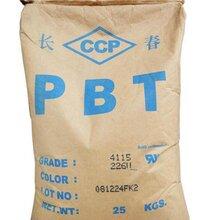 PBT/4115-226U增强热稳定纤维照明灯具注塑