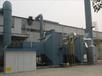 voc废气处理公司--山东净源环保节能设备有限公司